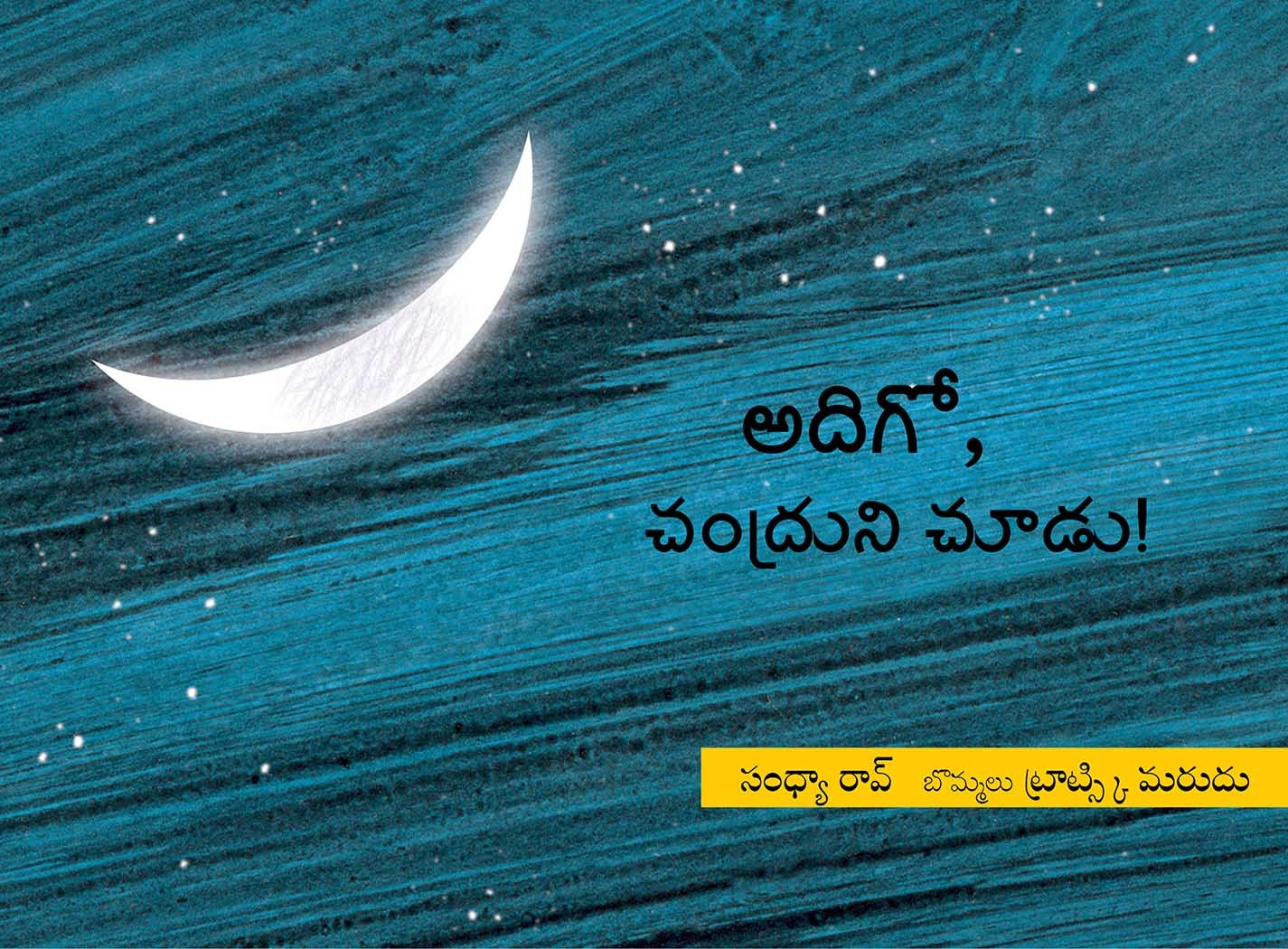 Look, The Moon!/Adigo, Chandruni Choodu! (Telugu)