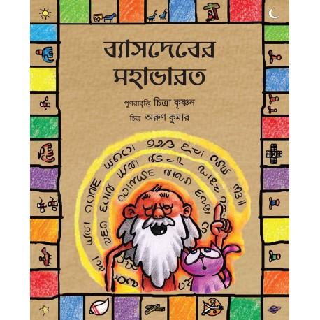 Vyasa's Mahabharata/Byashdeber Mohabharot (Bengali)