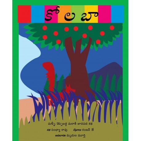 Kolaba (Telugu)