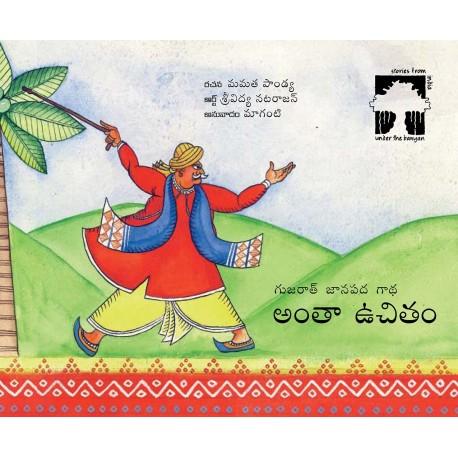 All Free/Antaa Uchitam (Telugu)