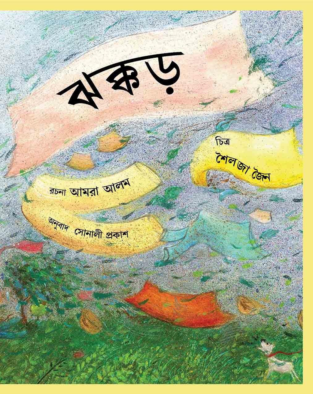 Jhakkad (Bengali)