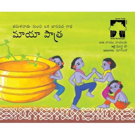 Magic Vessels/Maya Patra (Telugu)