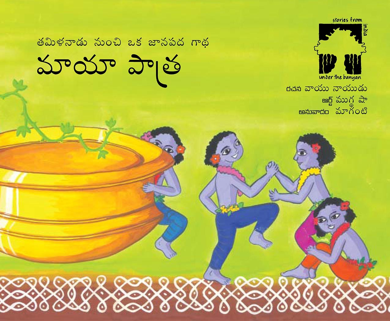 Magic Vessels/Maya Patra (Telugu)