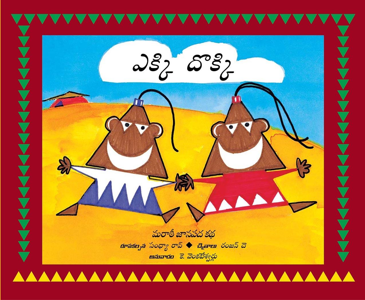 Ekki Dokki (Telugu)