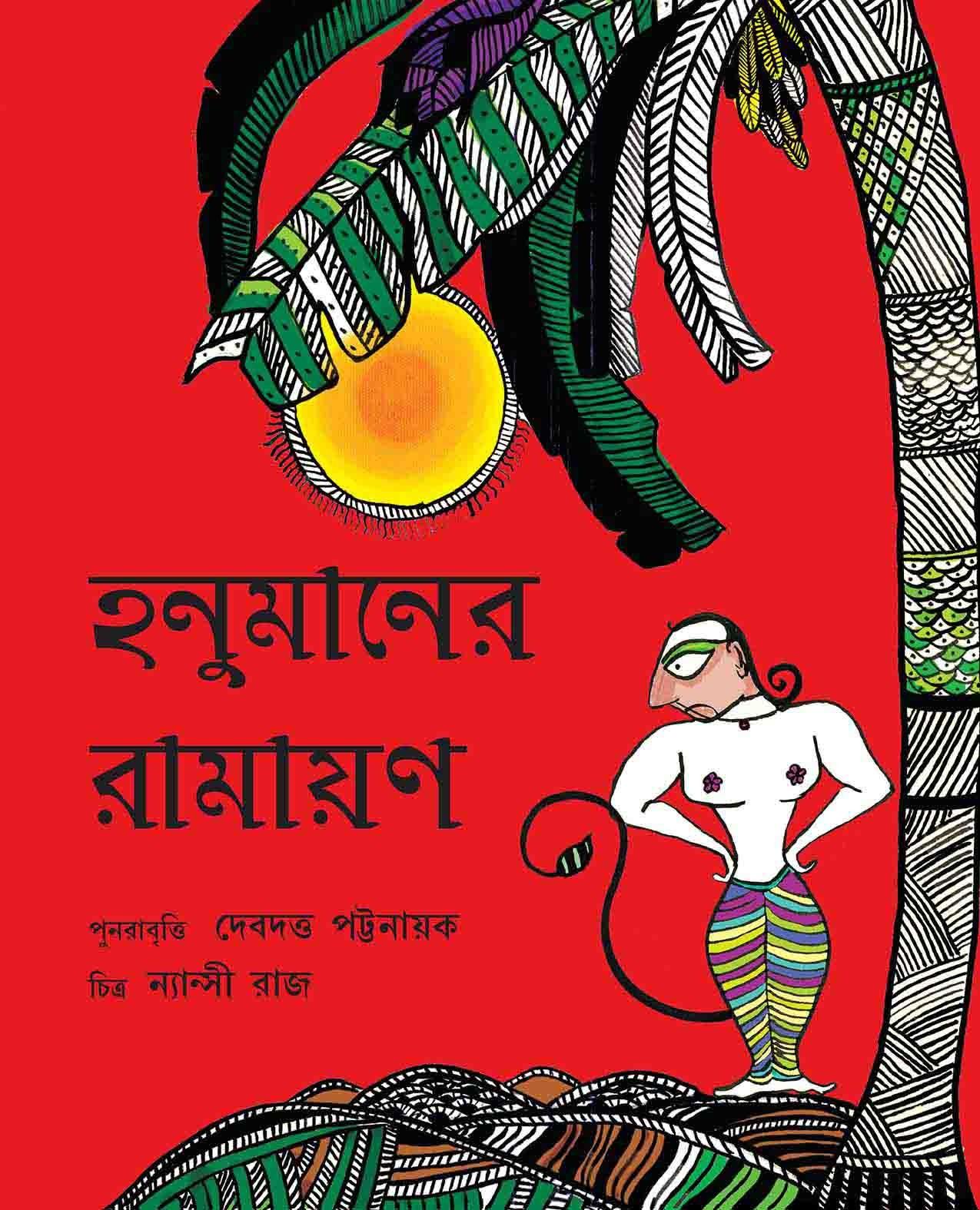 Hanuman's Ramayan/Hanumaner Ramayan (Bengali)