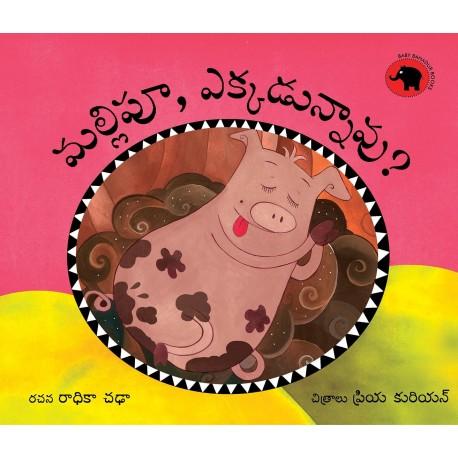 Mallipoo, Where Are You?/Mallipoo, Ekkadunnaavu? (Telugu)