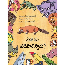 Who Will Rule/Evaru Paripaalistaru? (Telugu)