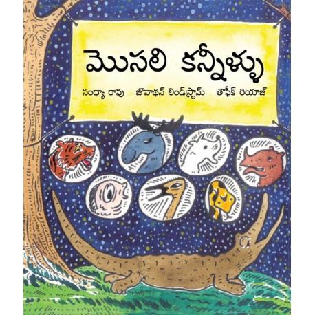 Crocodile Tears/Mosali Kanneellu (Telugu)