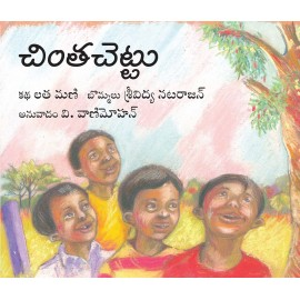 The Tamarind Tree/Chintachettu (Telugu)