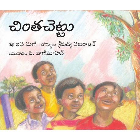 The Tamarind Tree/Chintachettu (Telugu)