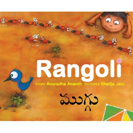 Rangoli/Muggu (English-Telugu)
