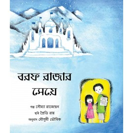The Snow King's Daughter/Borof Rajaar Meye (Bengali)