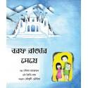 The Snow King's Daughter/Borof Rajaar Meye (Bengali)