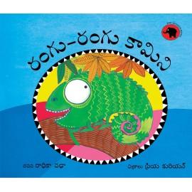 Colour-Colour Kamini/Rangu-Rangu Kamini (Telugu)