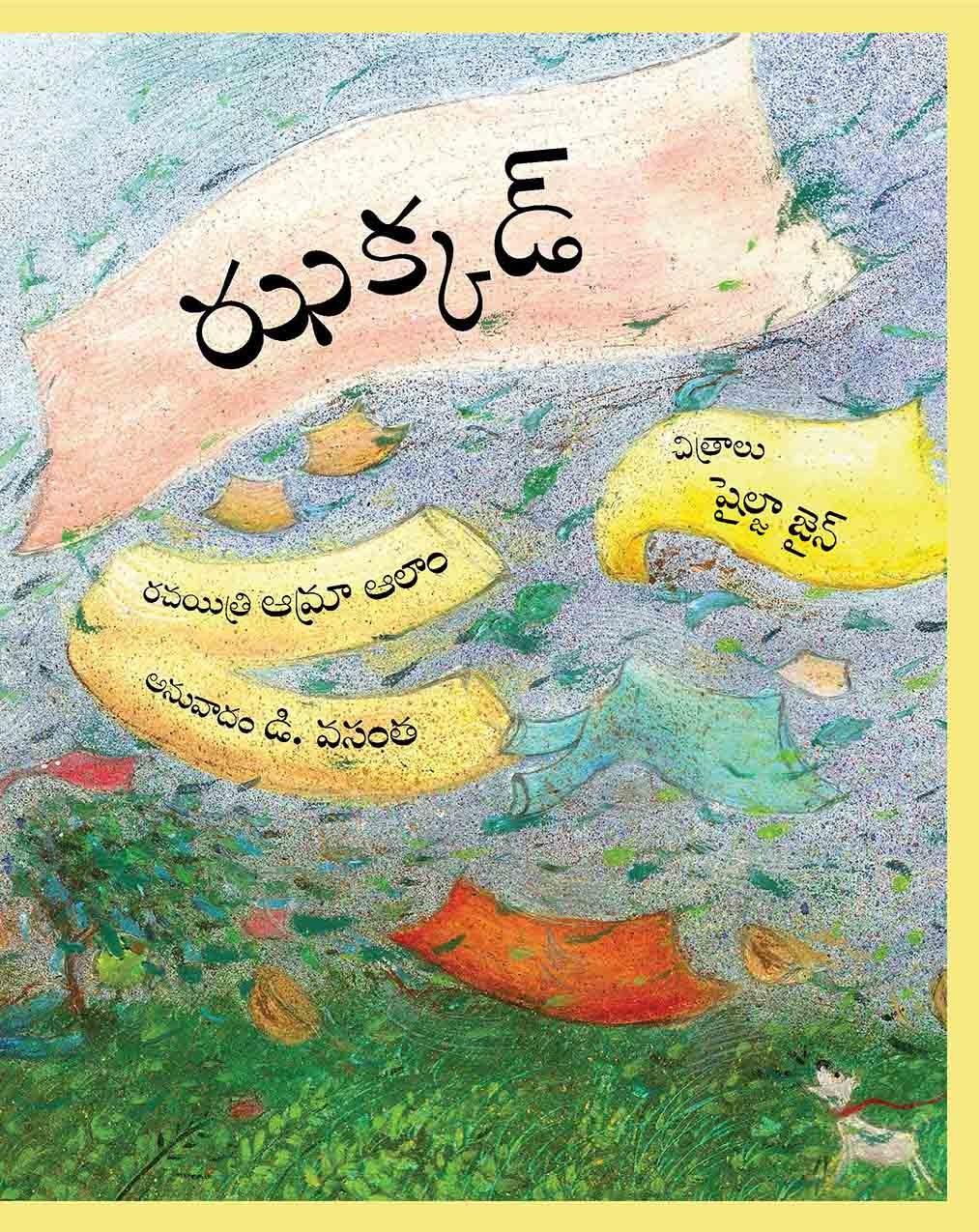 Jhakkad (Telugu)