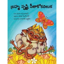 Brahma's Butterfly/Brahma Srushti Seetakokachiluka (Telugu)
