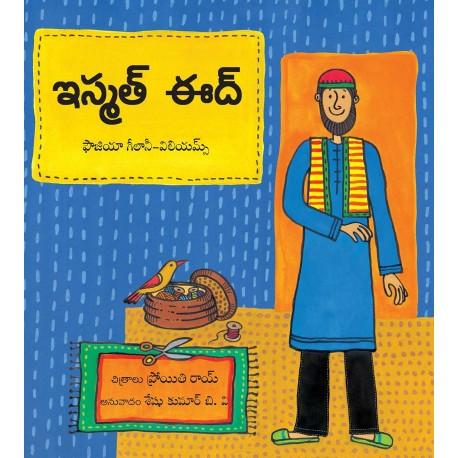 Ismat's Eid/Ismat Eid (Telugu)