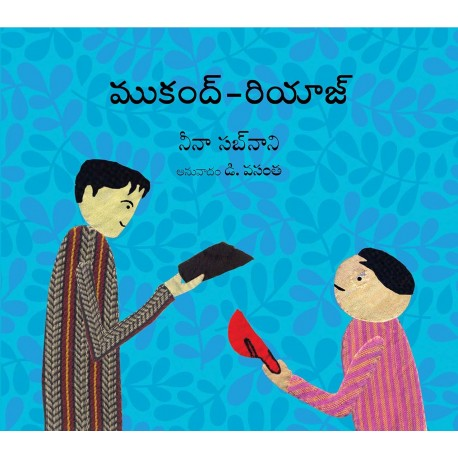 Mukand And Riaz/Mukand-Riaz (Telugu)