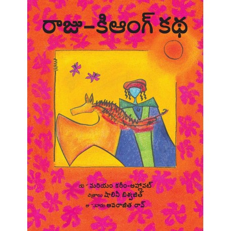 The King And The Kiang/Raju-Kiang Katha (Telugu)