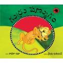 Snoring Shanmugam/Gurru Shanmugam (Telugu)