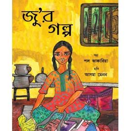 Ju's Story/Jur Golpo (Bengali)