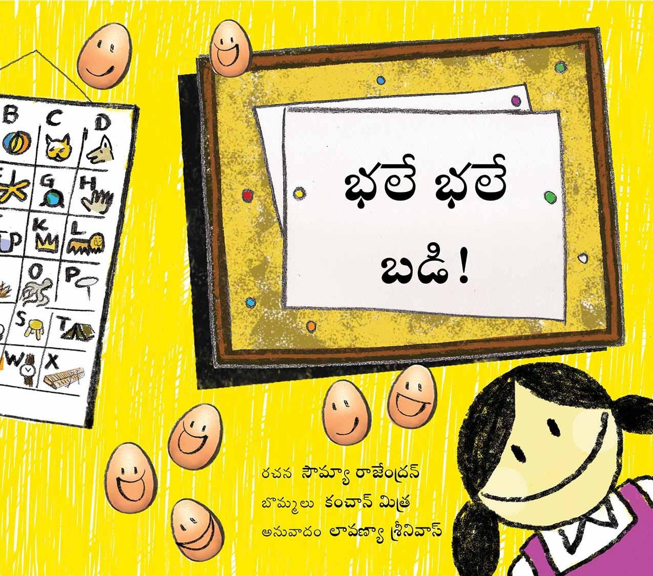 School Is Cool/Bhale Bhale Badi (Telugu)