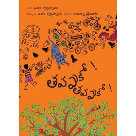 Out Of The Way! Out Of The Way!/Thappuko! Thappuko! (Telugu)