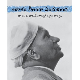 Why The Sky Is Blue/Aakaasam Neelamgaa Endukundi (Telugu)