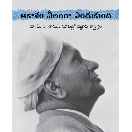 Why The Sky Is Blue/Aakaasam Neelamgaa Endukundi (Telugu)