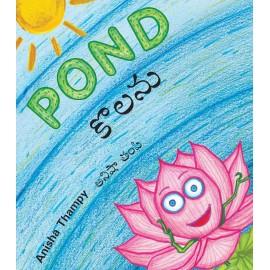 Pond/Kolanu (English-Telugu)