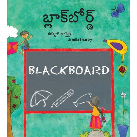 Black Board/Black Board (English-Telugu)