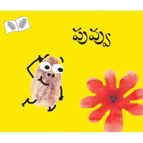 Flower/Puvvu (Telugu)