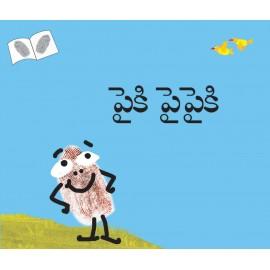 Up Up!/Paiki Paipaki! (Telugu)