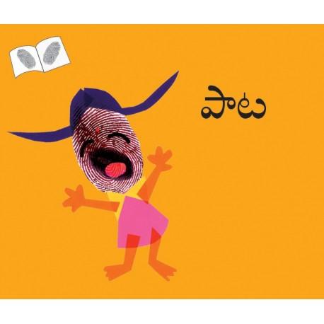 Song/Paata (Telugu)