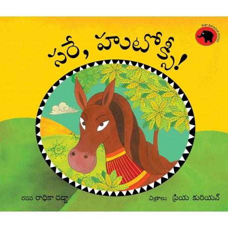 Yes, Hutoxi!/Sare, Hutoxi! (Telugu)