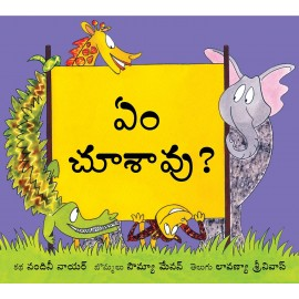What Did You See?/Em Choosavu ? (Telugu)