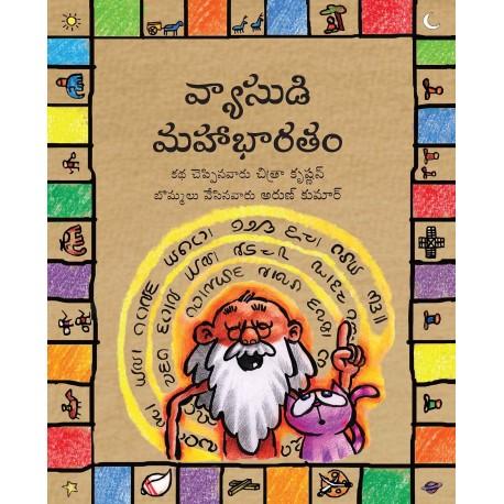 Vyasa's Mahabharata/Vyasudi Mahabharatam (Telugu)