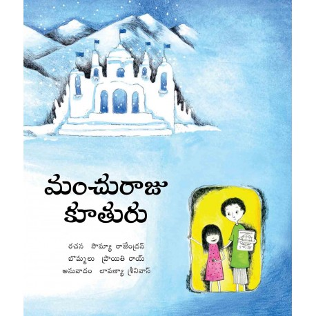 The Snow King's Daughter/Manchuraajau Koothuru (Telugu)