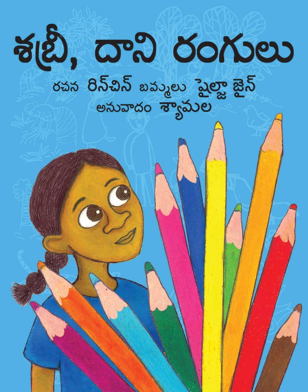 Sabri's Colours/Sabri, Daani Rangulu (Telugu)