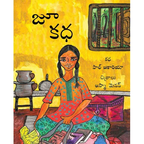 Ju's Story/Ju Kadha (Telugu)