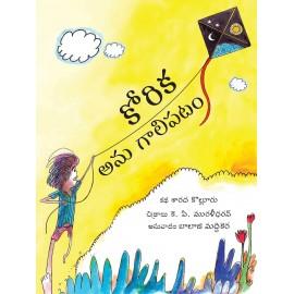 A Kite Called Korika/Korika Anu Gaalipatam (Telugu)