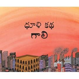 Dhooli's Story-Air/Dhooli Katha-Gaali (Telugu)