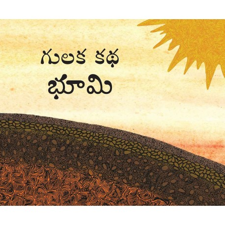 Gitti's Story-Earth/Gulaka Katha-Bhoomi (Telugu)
