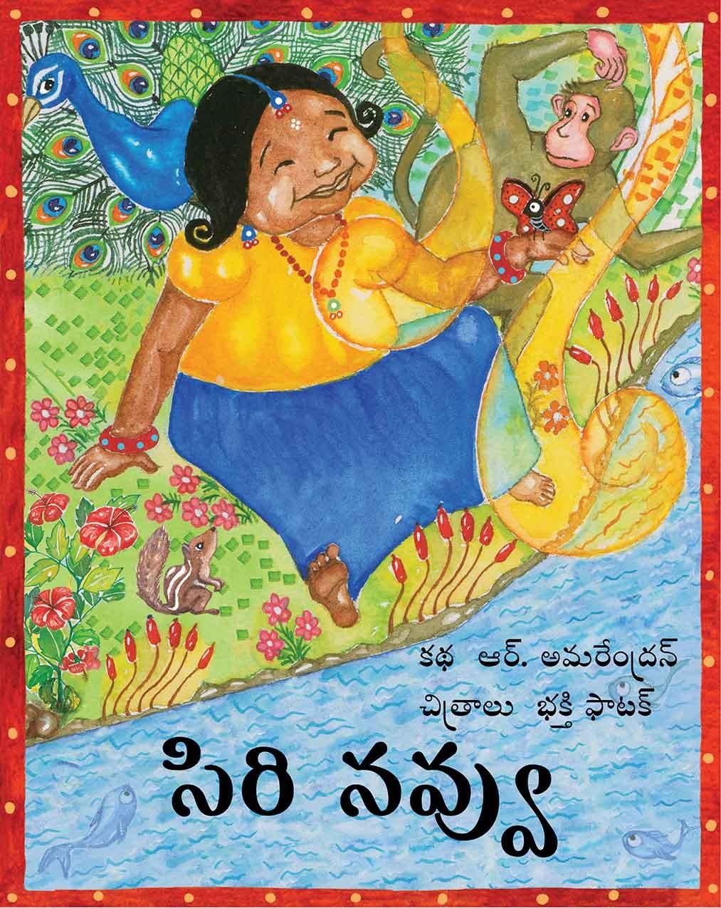 Siri's Smile/Siri Navvu (Telugu)
