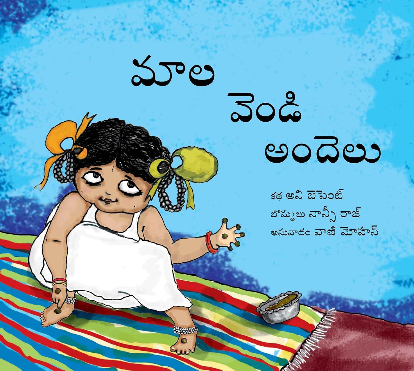 Mala's Silver Anklets/Mala Vendi Andelu (Telugu)