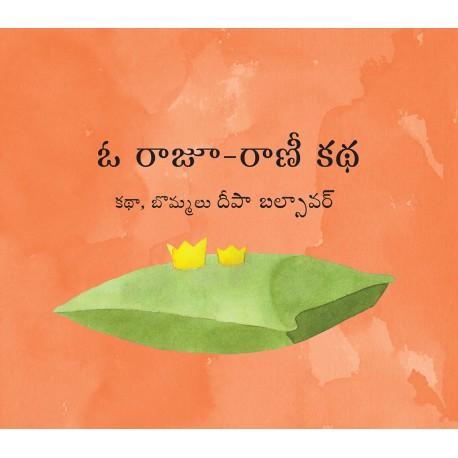 The Lonely King And Queen/O Raajoo-Raaniee Katha (Telugu)