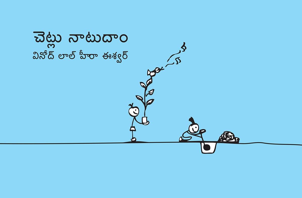 Let's Plant Trees/Chetlu Naatudaam (Telugu)