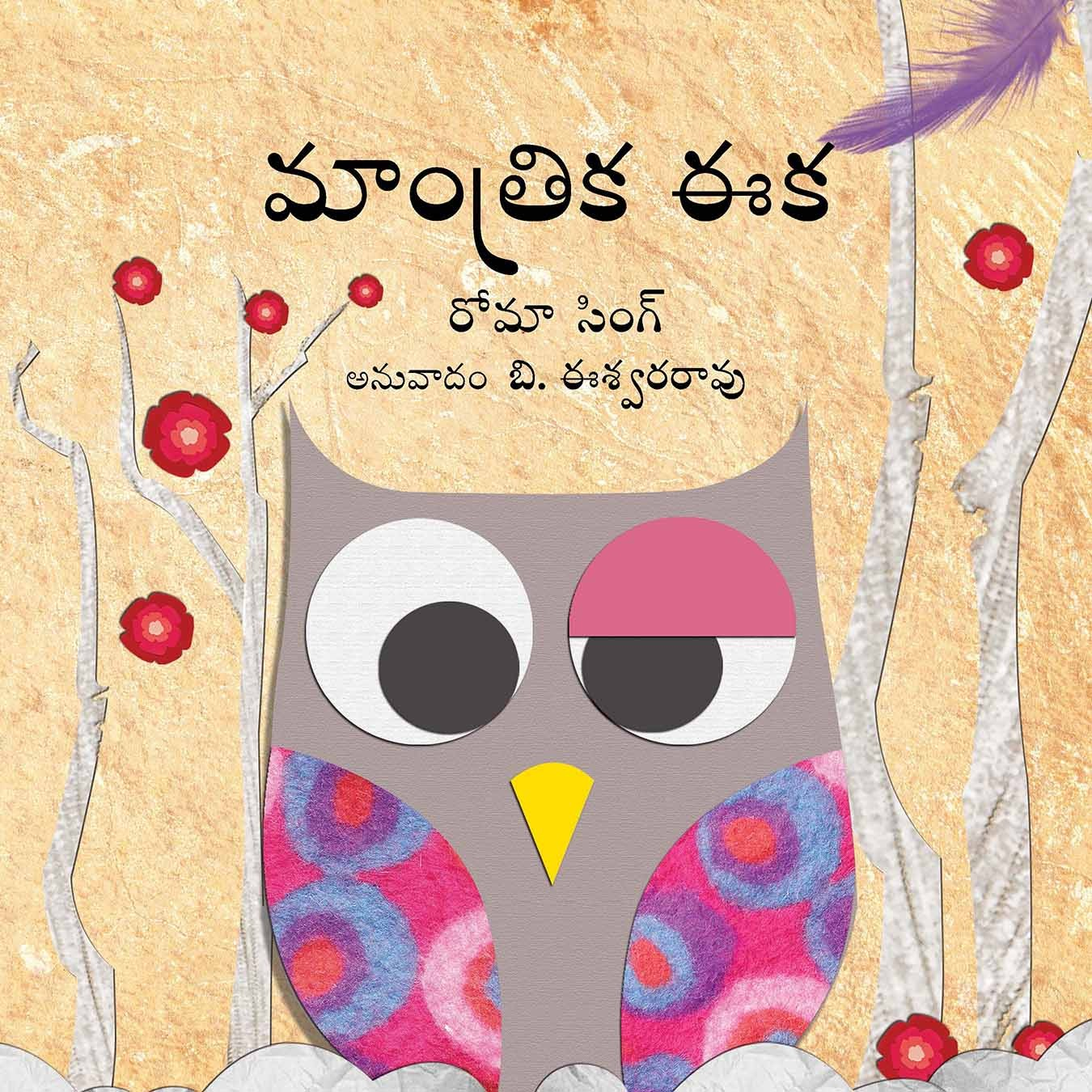 The Magic Feather/Maanthrika Eeka (Telugu)
