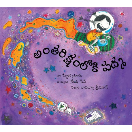 Padma Goes To Space/Antarikshamloki Padma (Telugu)