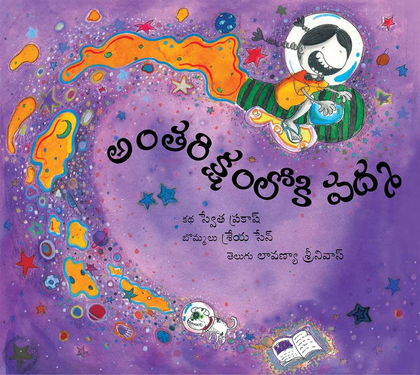 Padma Goes To Space/Antarikshamloki Padma (Telugu)